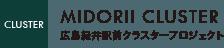 広島緑井駅前クラスター