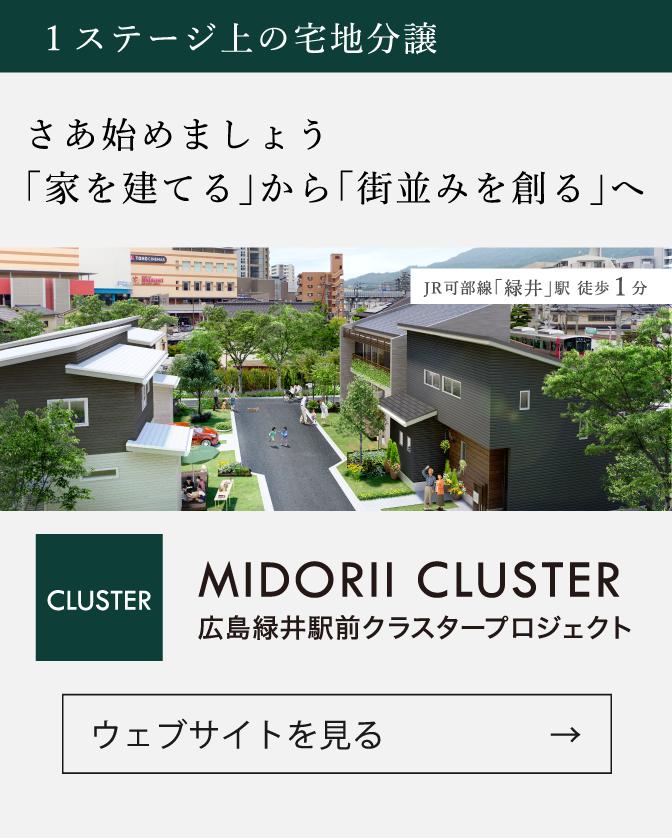 1ステージ上の宅地分譲 さあ始めましょう「家を建てる」から「街並みを創る」へ 広島緑井駅前クラスタープロジェクト